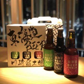 東海道BEER 3本セット(化粧箱付き)