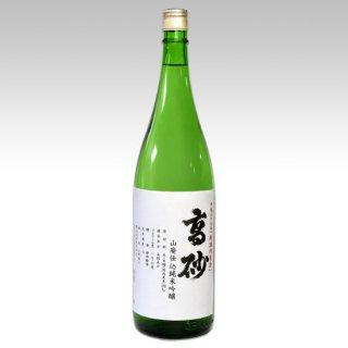 高砂山廃仕込純米吟醸生詰(甘口)1,800ml