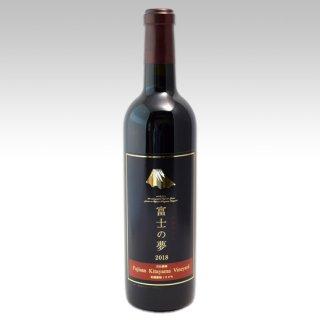 赤ワイン「富士の夢」