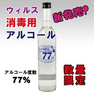 ウィルス消毒用アルコール77 500ml