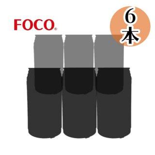 FOCO おたのしみ6本セット 350ml缶