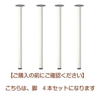 IKEA イケア ADILS オディリス 脚 ホワイト 白 4本セット n80217977x4