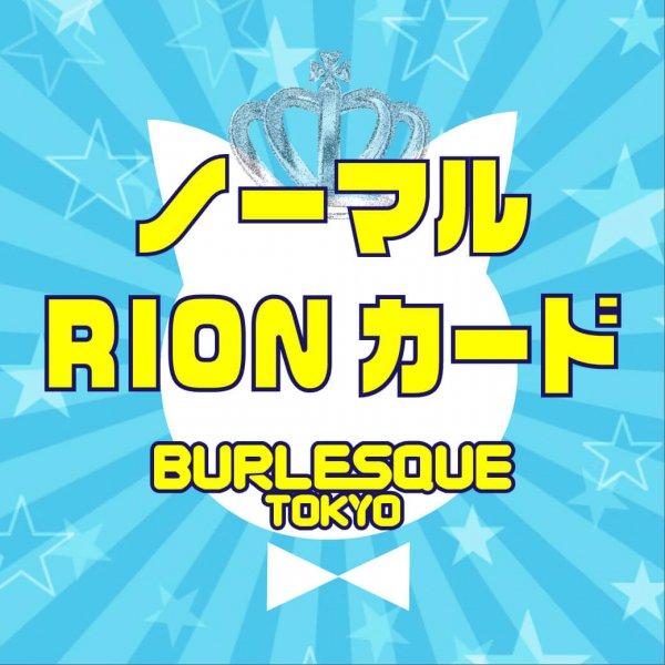 【Rie】ノーマルRIONカード
