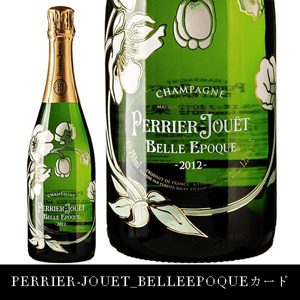 【Mii】PERRIER-JOUET_BELLEEPOQUE