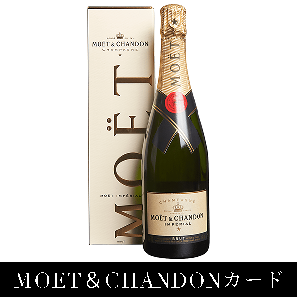 【GOMES】MOET&CHANDON