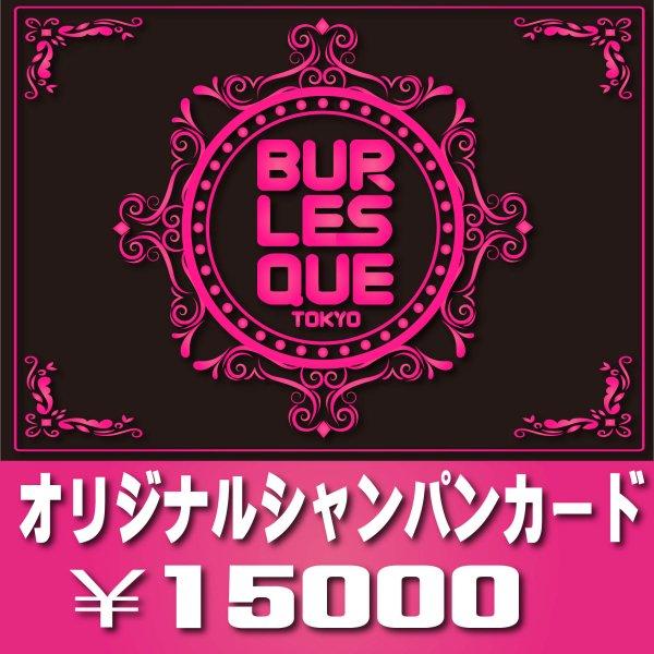 【Inari】Burlesqueシャンパン