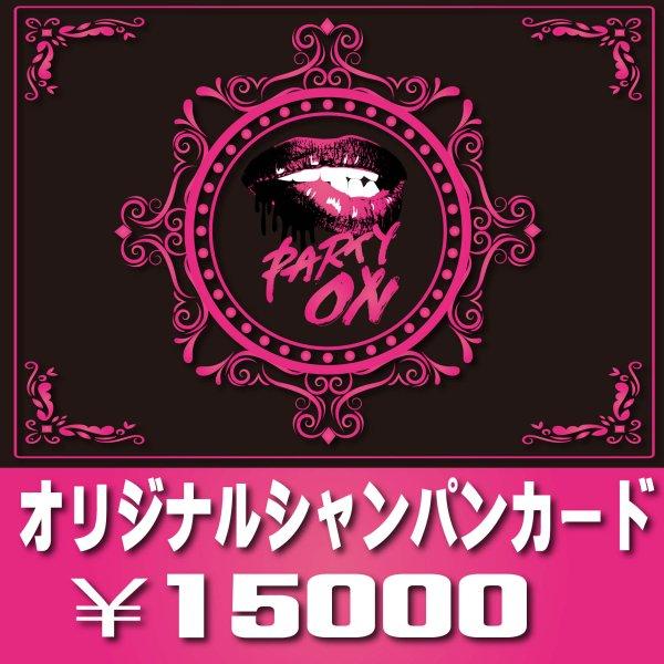 【Chizumi】party_onシャンパン