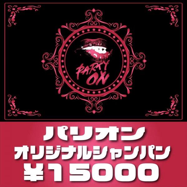 【RIU】party_onシャンパン