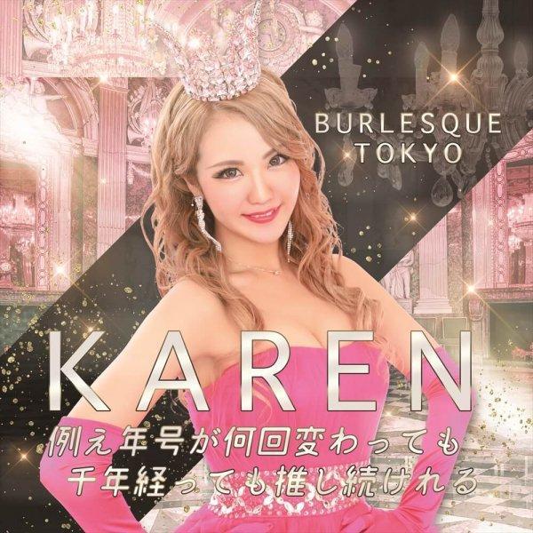 【Karen】Originalミニタオル