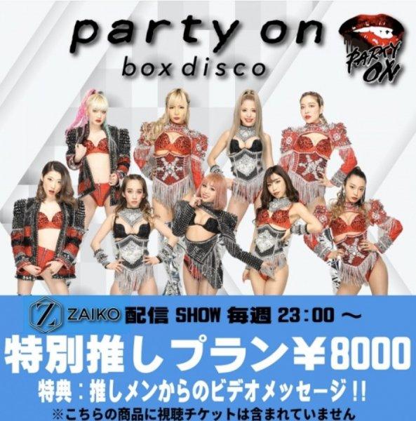 【Sha-na】ZAIKO推しプラン10/24