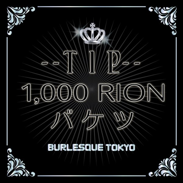 【Karen】1000RION_BirthdayBUCKET
