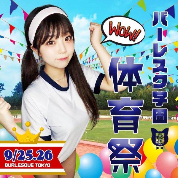 【Tsubaki】チェキ券_09/25_バーレスクONLINE
