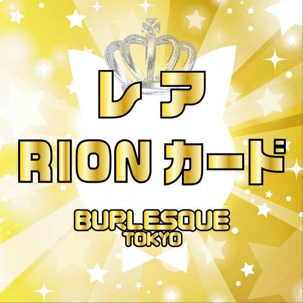 【Shiho】レアRIONカード