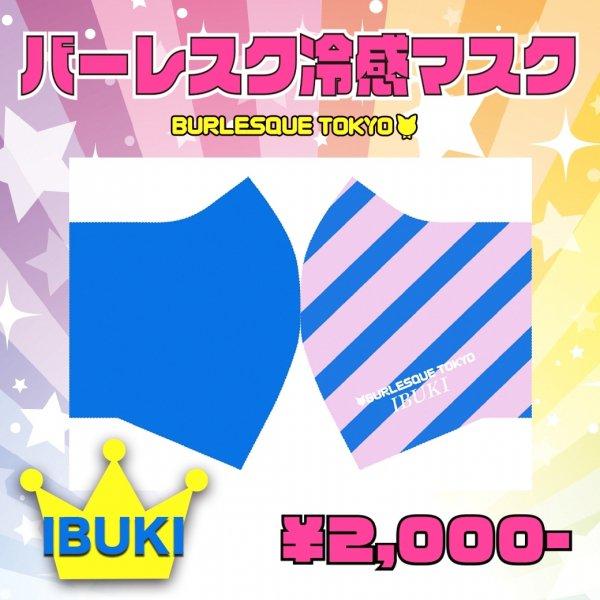 【Ibuki】オリジナル冷感マスク