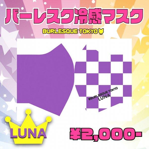 【Luna】オリジナル冷感マスク
