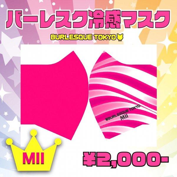 【Mii】オリジナル冷感マスク