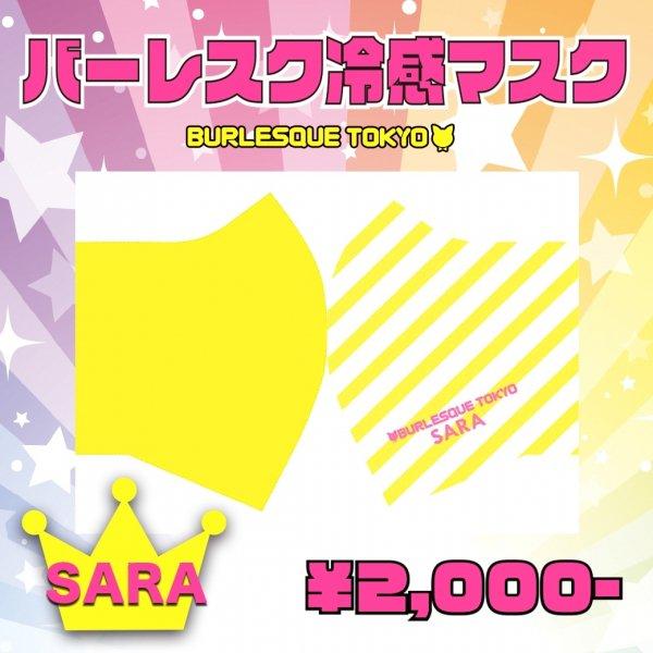 【Sara】オリジナル冷感マスク