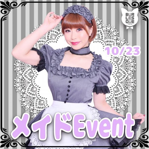 【Maria】チェキ券_10/23_バーレスクONLINE