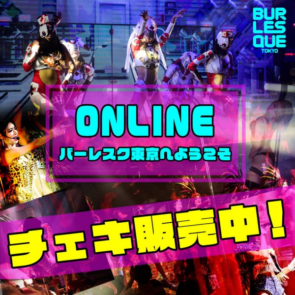 【Omochi】チェキ券_12/03_バーレスクONLINE