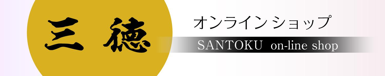 三徳オンラインショップ