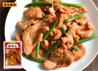 (8)鶏絲炒(ケイスーシャ)300g 冷凍品/フライパン調理用