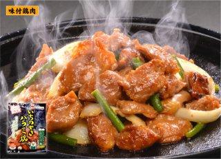 (9)いちのせきハラミ焼250g 冷凍品/フライパン調理用