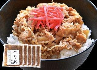 (5)とり丼の具140g×5 冷凍品/湯煎調理可