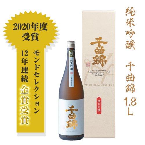 純米吟醸 千曲錦 1.8L
