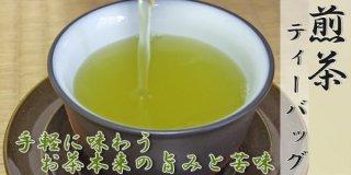 煎茶(10g×100p×5袋)