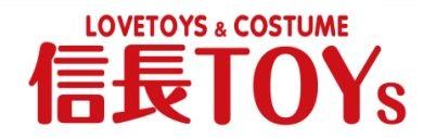 大人のおもちゃ&アダルトグッズの通販 信長トイズ 公式通販ショップ