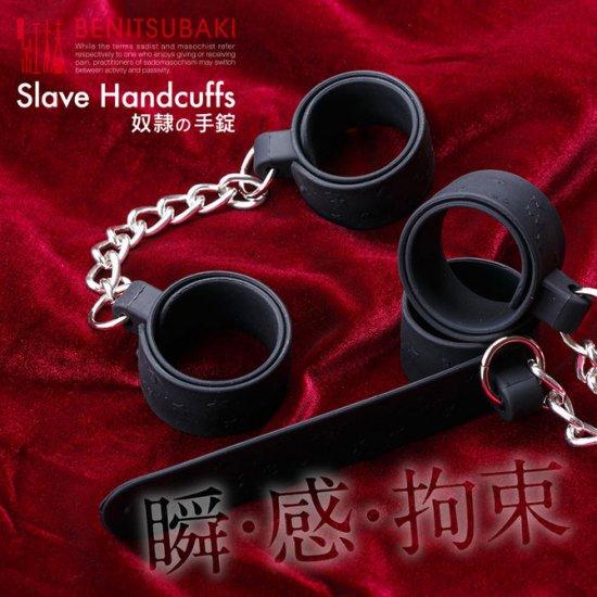 紅椿 BENITSUBAKI 奴隷の手錠