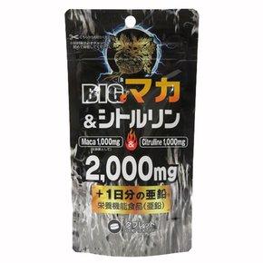 BIGマカ&シトルリン2,000mg+亜鉛