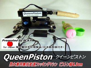 QueenPiston