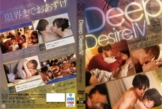Deep Desire �ーdimension stopー