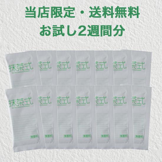 当店限定アミノ酸抹茶式(3袋)