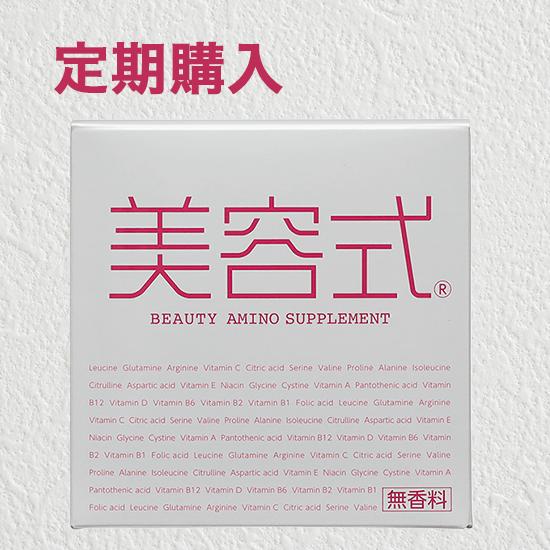 【定期購入】アミノ酸美容式(30袋)