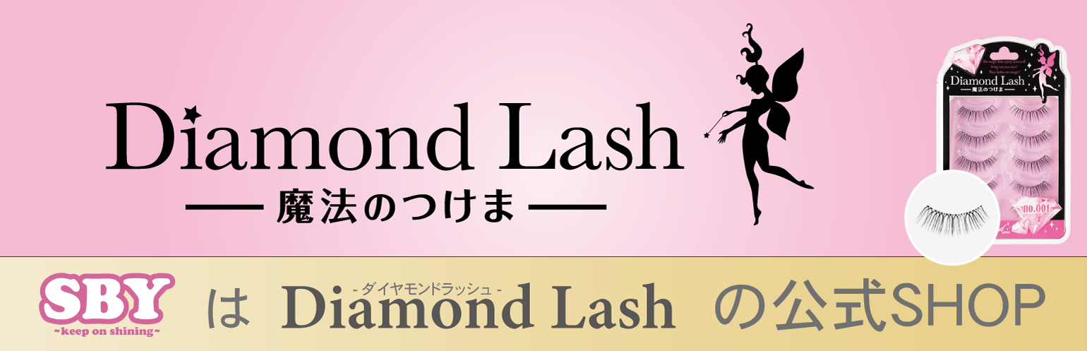 Diamond Lashバーナー