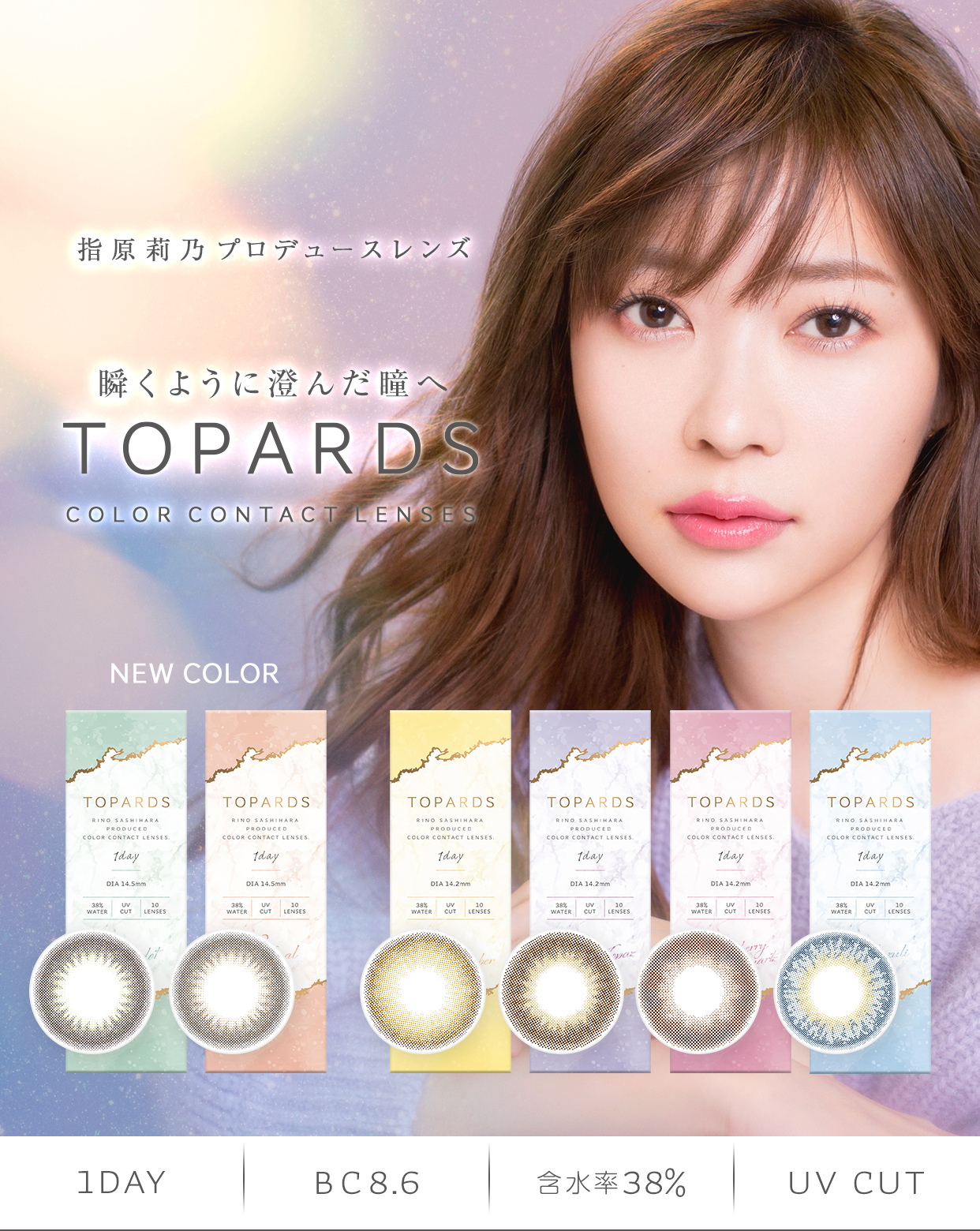 TOPARDS