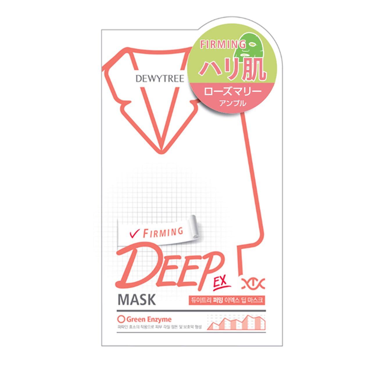 ディープマスク ファーミング