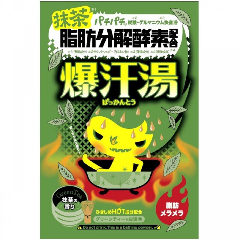 爆汗湯/抹茶の香り