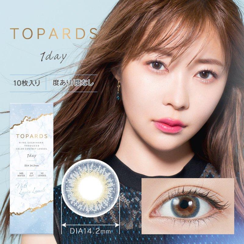 TOPARDS 1day(10) ラピスラズリ -