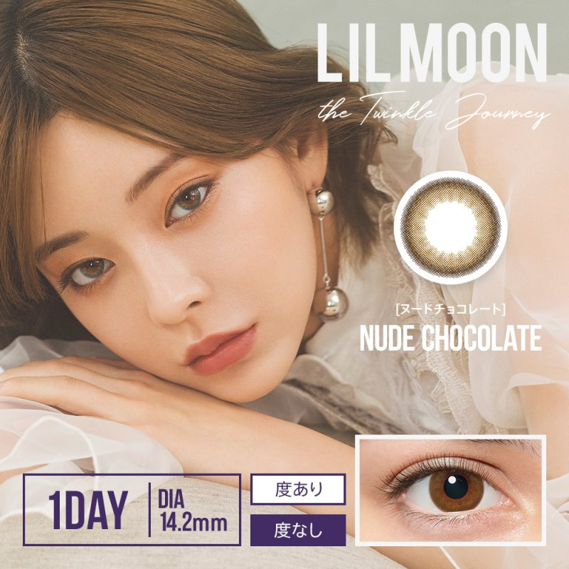 LILMOON 1day(30)/ヌードチョコレート