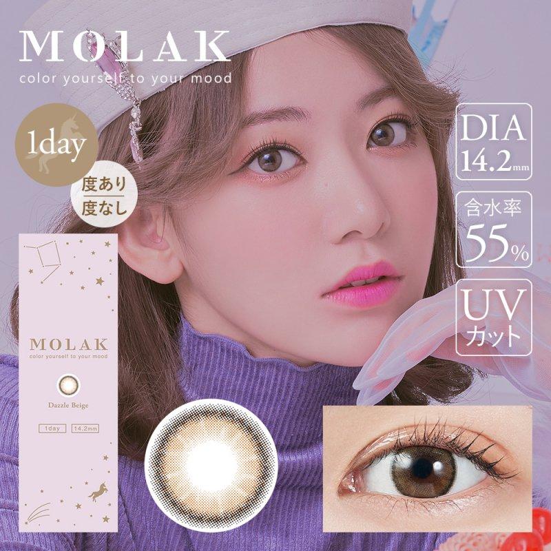 MOLAK 1day(10)/ダズルベージュ