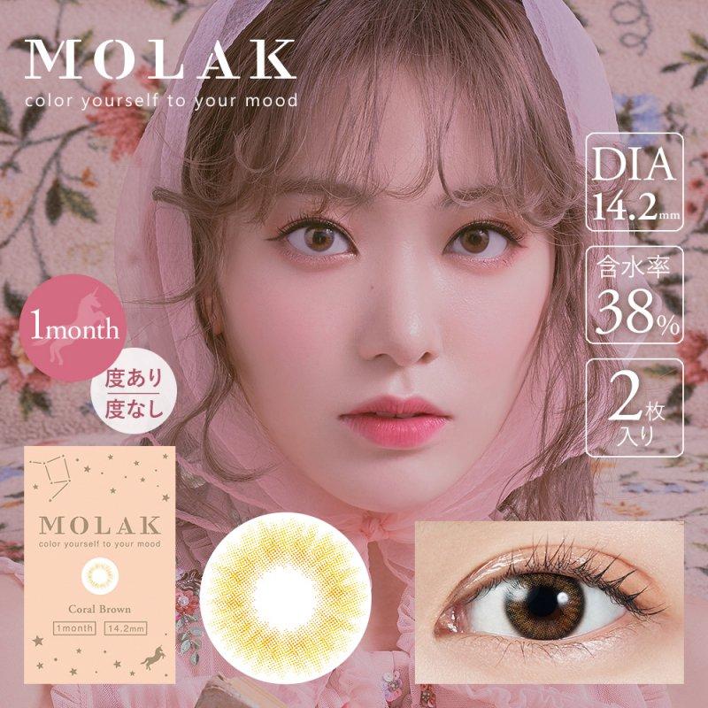 MOLAK 1month(2)/コーラルブラウン