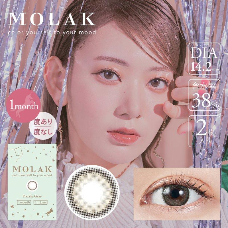 MOLAK 1month(2)/ダズルグレー