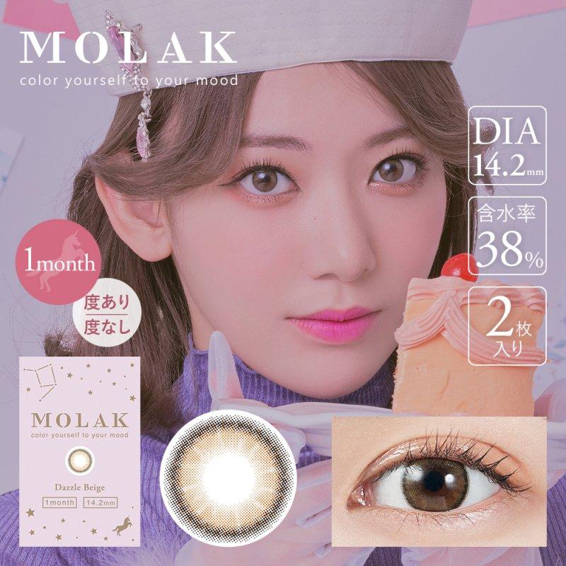 MOLAK 1month(2)/ダズルベージュ