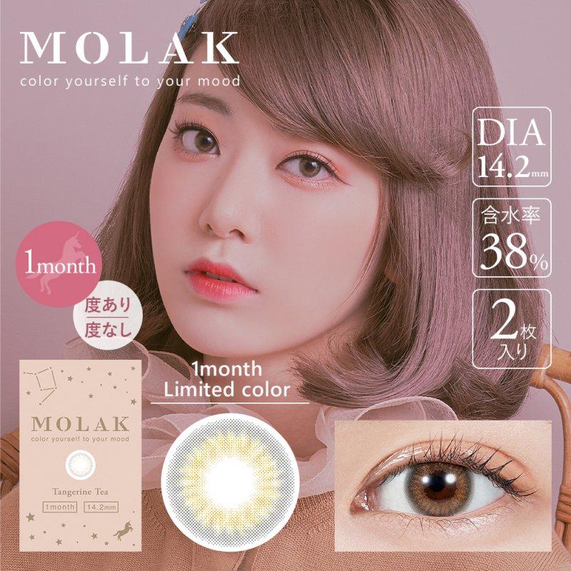 MOLAK 1month(2)/タンジェリンティー