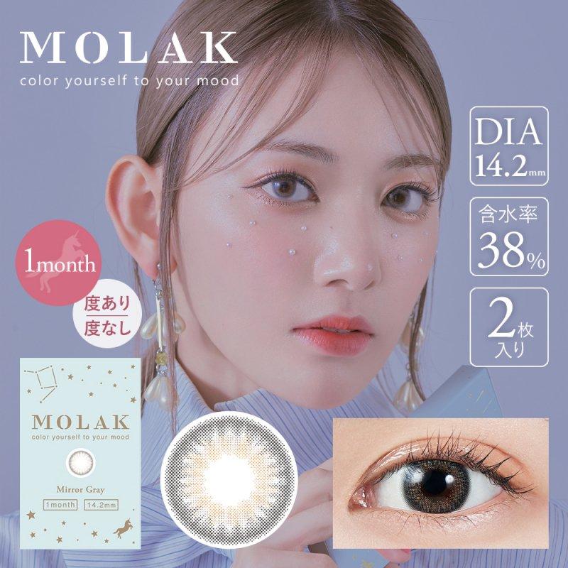 MOLAK 1month(2)/ミラーグレー