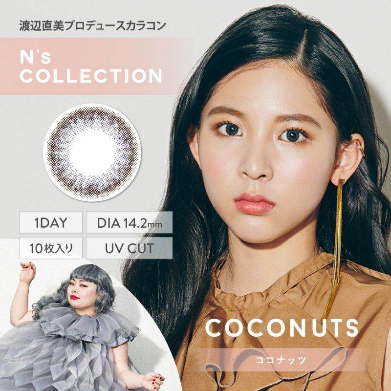 エヌズコレクションワンデーココナッツ(N'sCOLLECTION Coconuts)渡辺直美