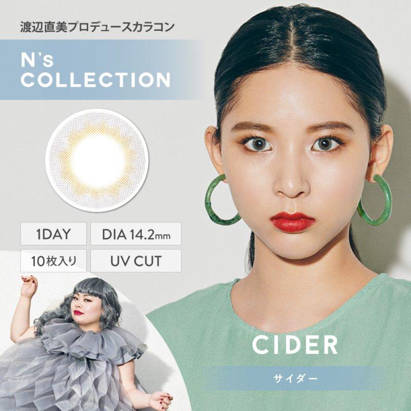 エヌズコレクションサイダー(N'sCOLLECTION Cider)渡辺直美(1箱10枚入り)